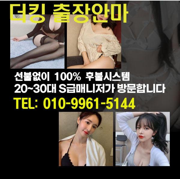 영월출장마사지 | 영월출장안마