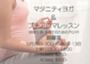 5月・6月 マタニティヨガ (2).jpg