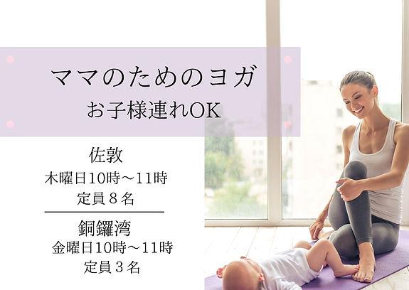 産後ママ&ベビーヨガ.jpg
