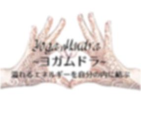 Yoga Mudra 〜ヨガムドラ.jpg