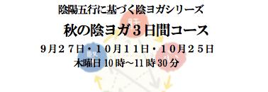 9月27日より始まる『陰ヨガ3回シリーズ』参加者募集中です