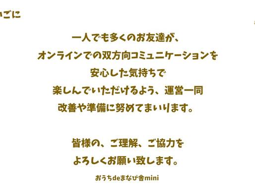 【おうちdeまなび舎mini 連絡事項2点】
