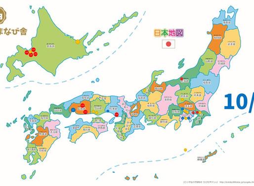 日本地図を作っています!