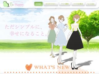 【Be Happy】公式サイトがOPENしました!