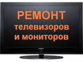 Ремонт телевизоров и мониторов. г. Нарьян-Мар