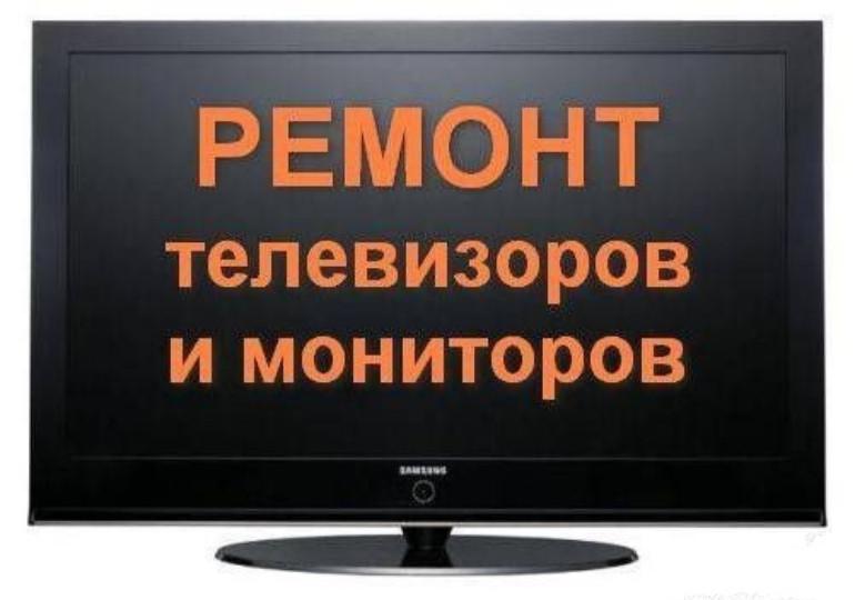 Ремонт телевизоров в Нарьян-Маре