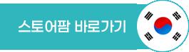 korea_go.png