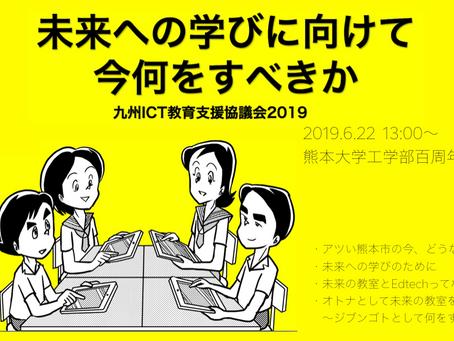 九州ICT教育支援協議会2019