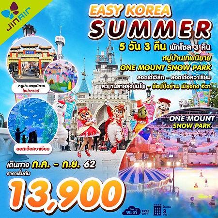 Easy Korea Summer.jpg