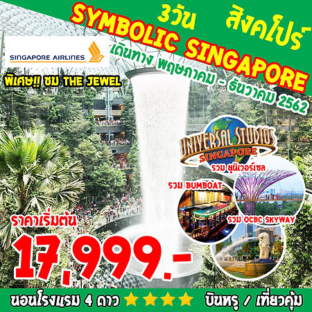 SUPERB SYMBOLIC SINGAPORE 3D.jpg