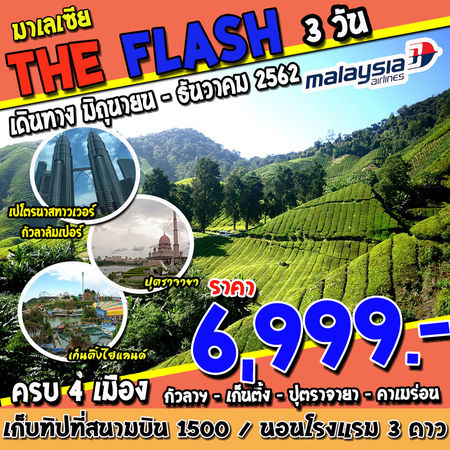 THE FLASH MALAYSIA 3D2N by (MH) JUL- NEW