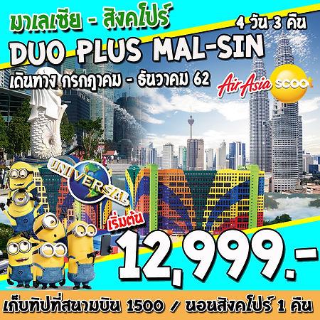SUPERB DUO PLUS MAL-SIN 4Days.jpg