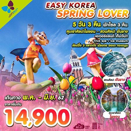 Easy Korea Spring.jpg