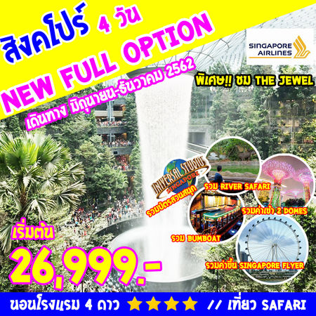 SUPERB SINGAPORE NEW FULL OPTION 4DAYS.j
