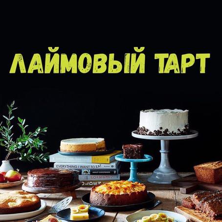 «Лаймовый тарт»