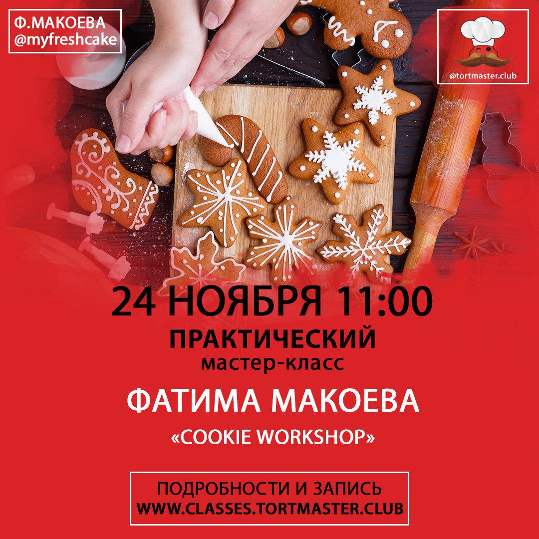 24.11 Ф. Макоева   Cookie Workshop