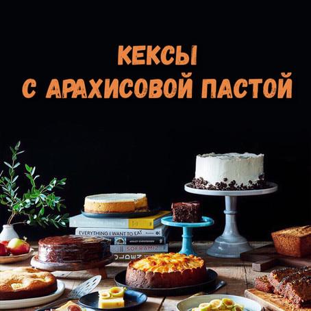 «Кексы с Арахисовой Пастой»