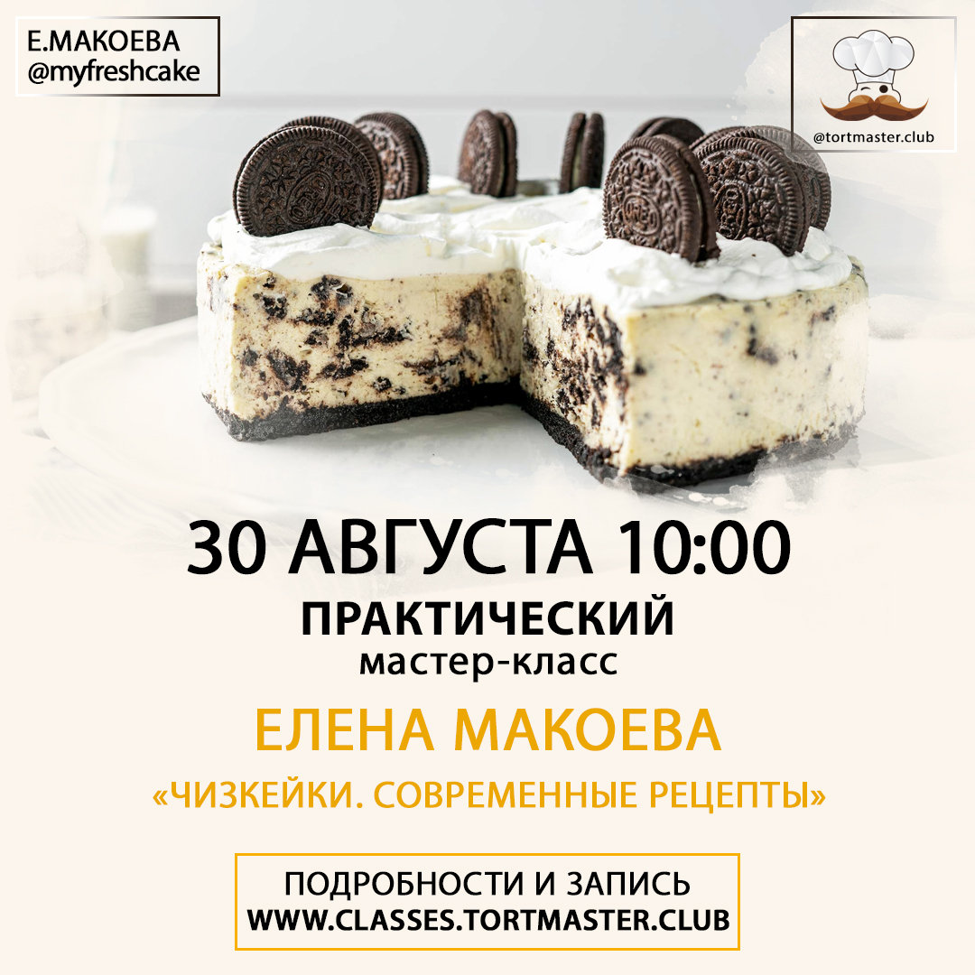 30.08 Е. Макоева   Чизкейки