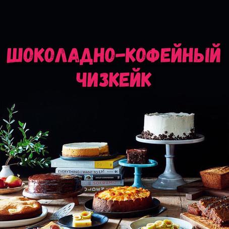 «Шоколадно-кофейный чизкейк»