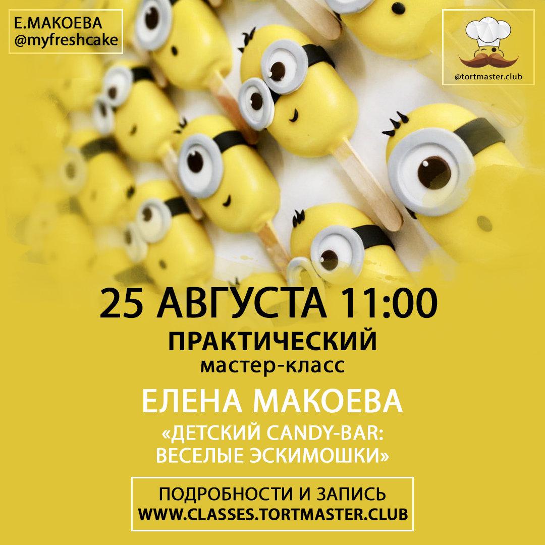 08.09 Е. Макоева   Детский CANDY-BAR