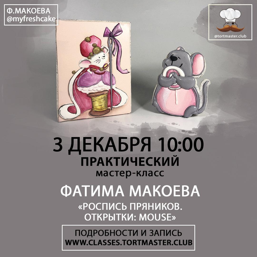 03.12 Роспись пряников   Открытки:Mouse