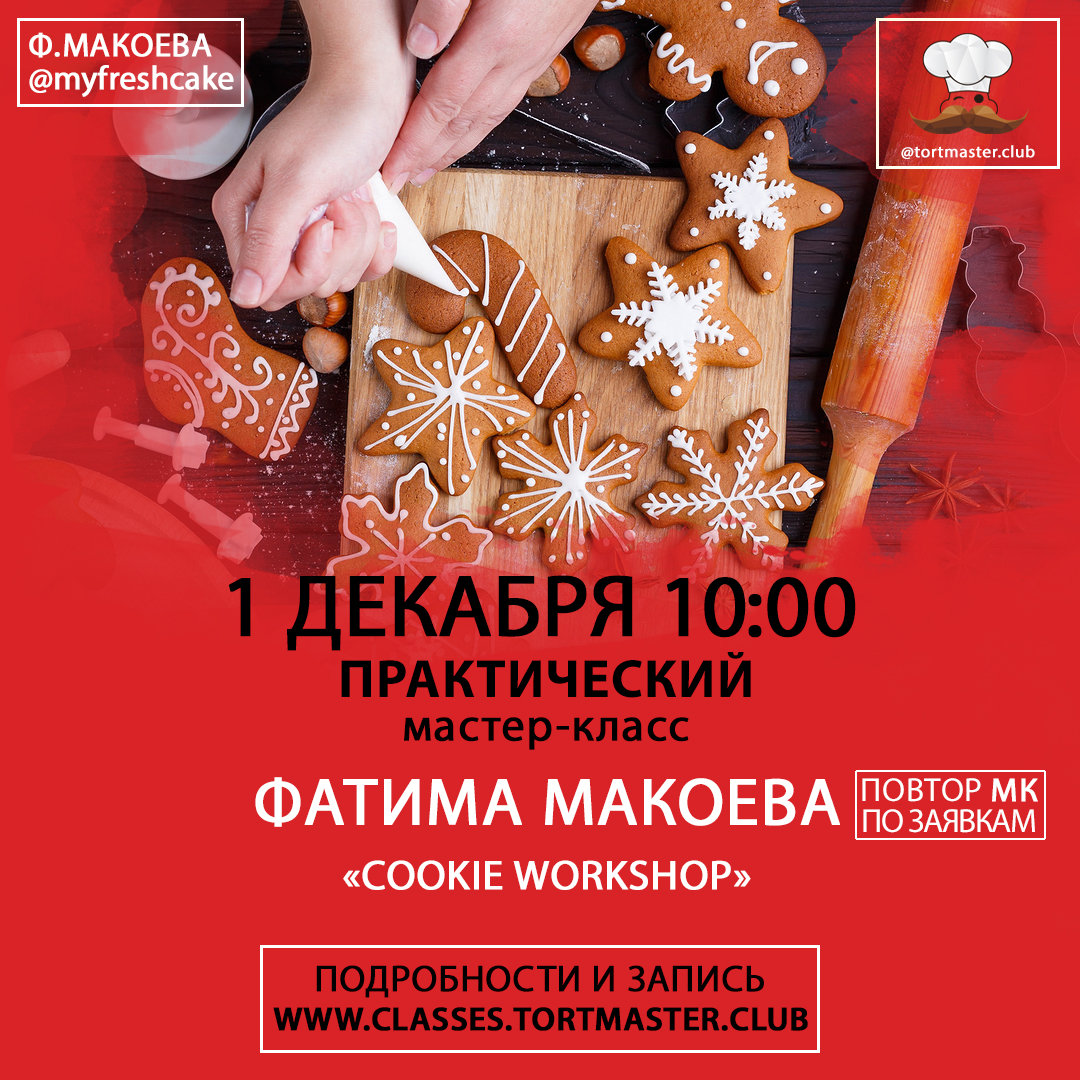01.12 Ф. Макоева   Cookie Workshop