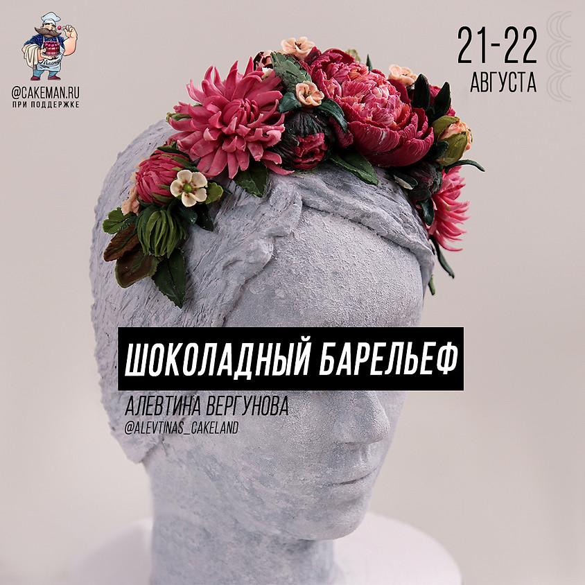 А. Вергунова | Шоколадный барельеф