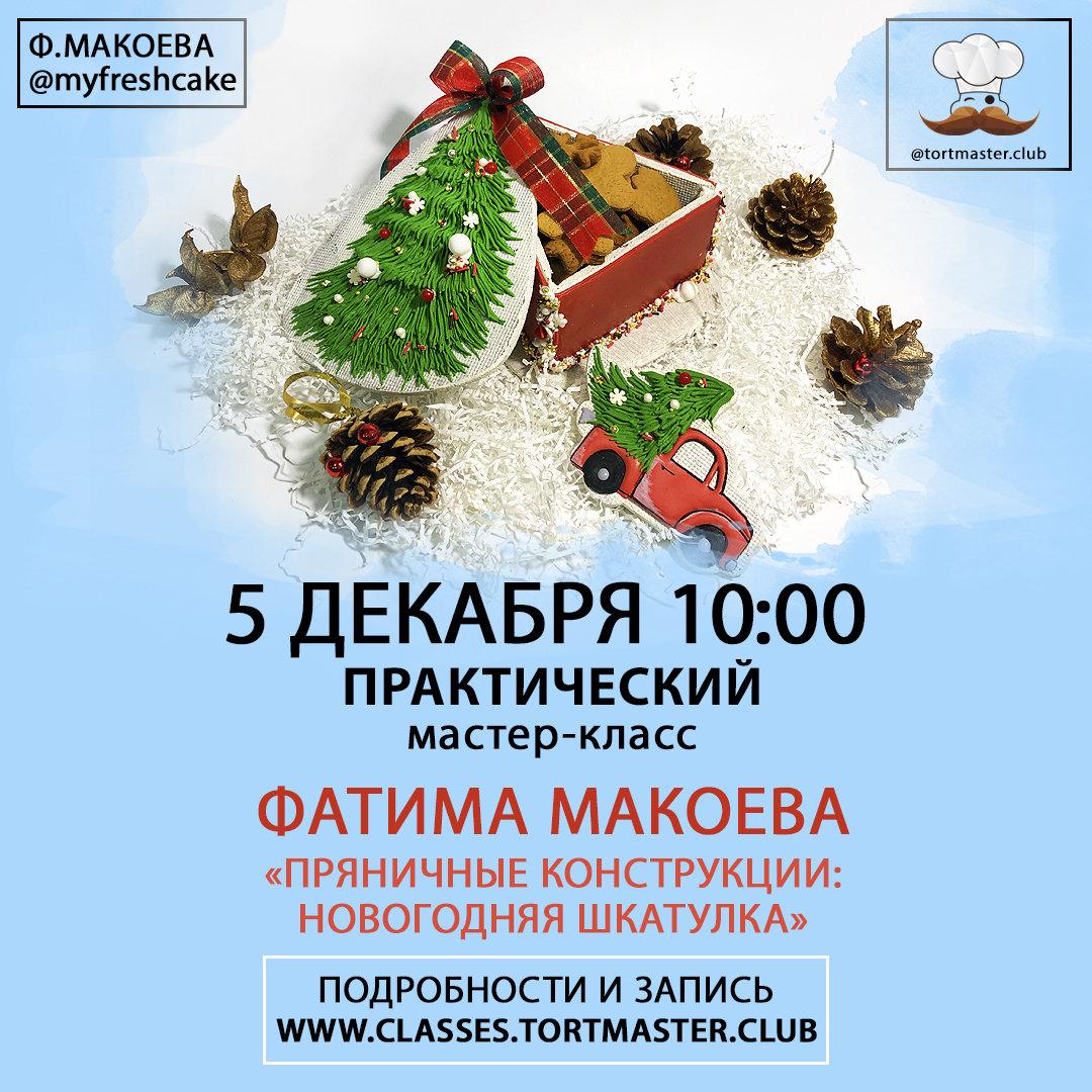 05.12 Пряничная конструкция   Шкатулка