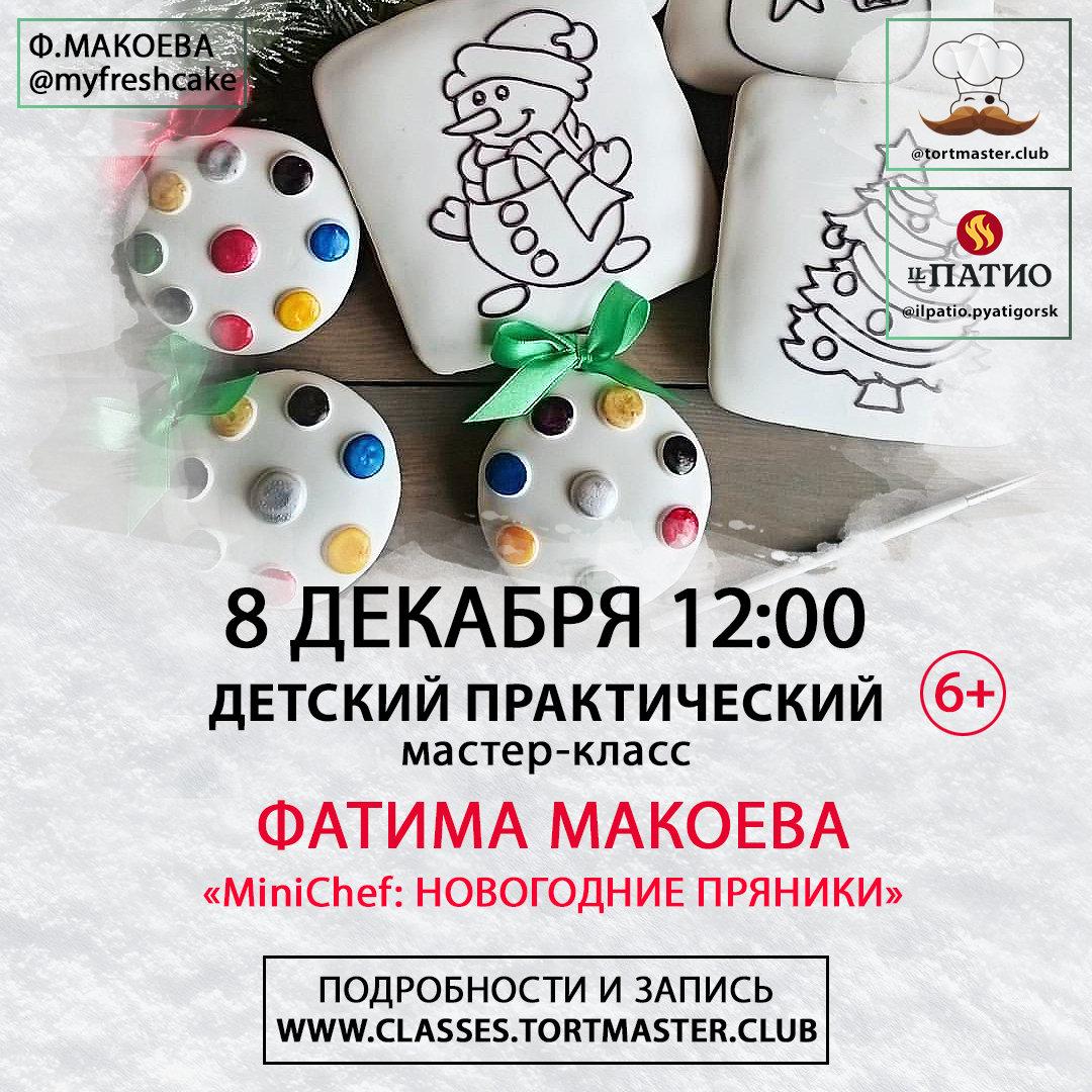 08.12 MiniChef   Новогодние Пряники