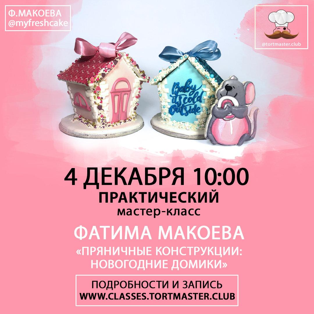 04.12 Пряничная конструкция   Домик