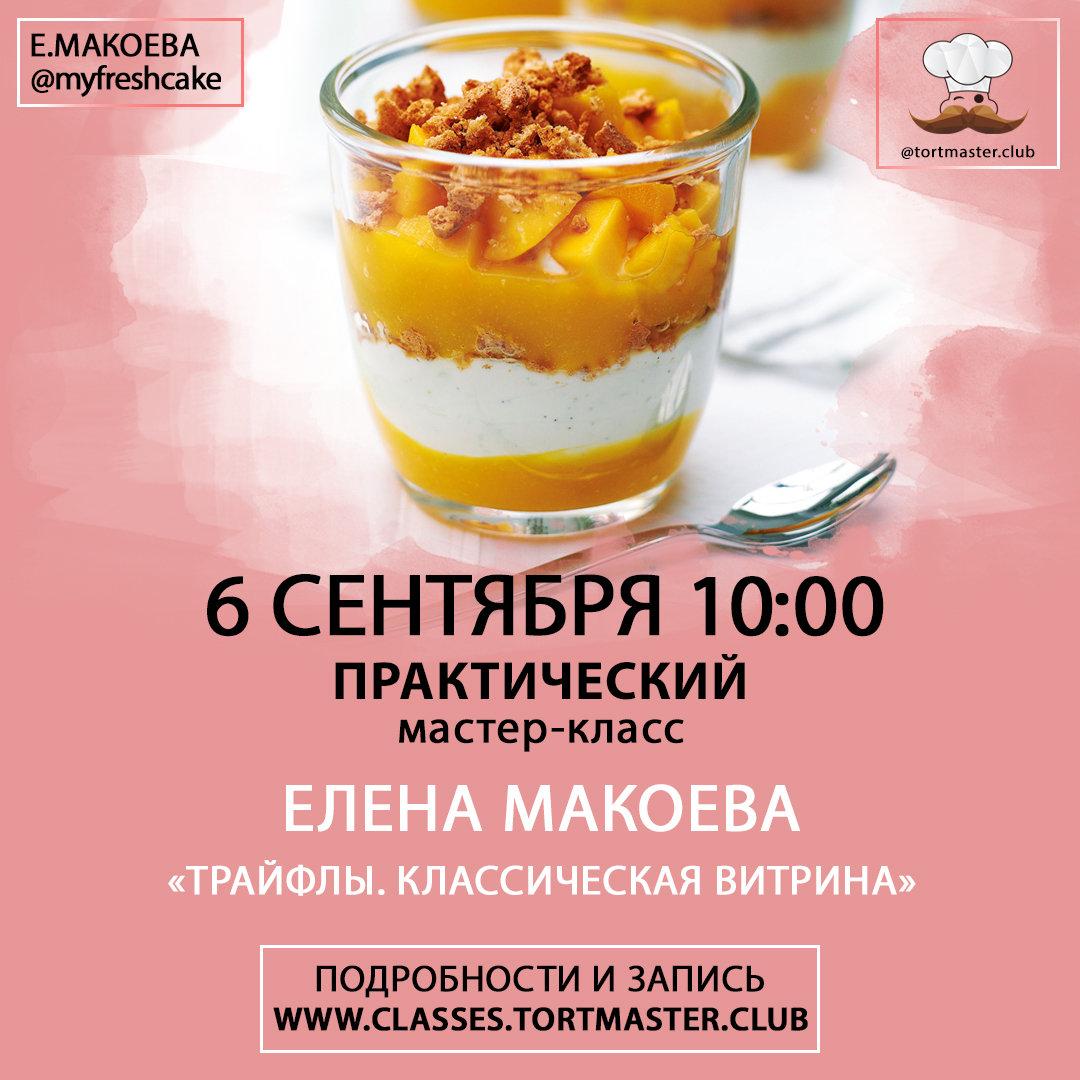 06.09 Е. Макоева   Трайфлы