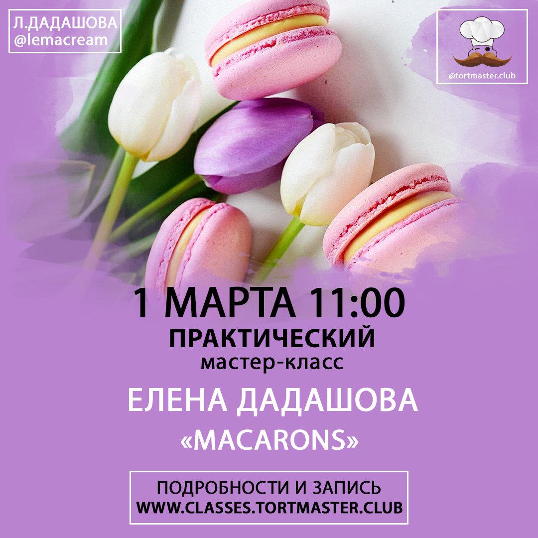 01.03 Macarons   Секреты мастерства