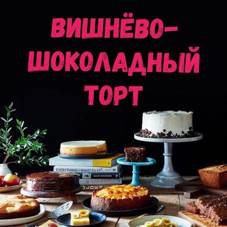«Вишнево-шоколадный торт»