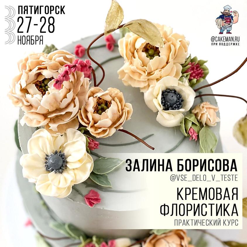 Залина Борисова | Кремовая Флористика