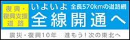【参考】①バナー(大).png