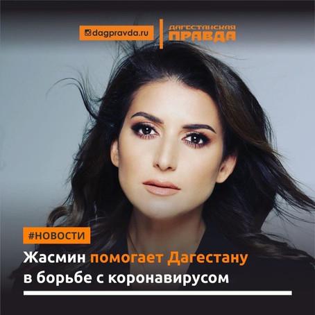 Дагестанская правда: Жасмин помогает Дагестану в борьбе с коронавирусом.