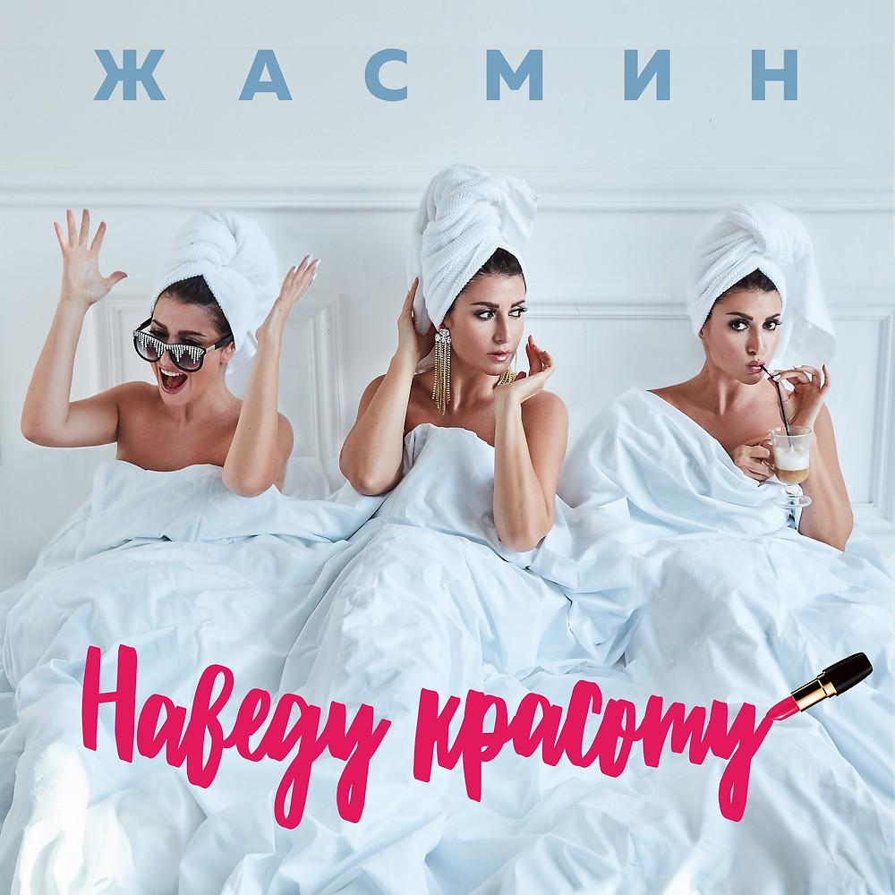 Обложка сингла Жасмин «Наведу красоту» (2020)