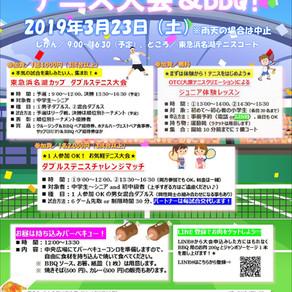 2019年3月23日(土) 東急浜名湖テニス大会&バーベキュー!