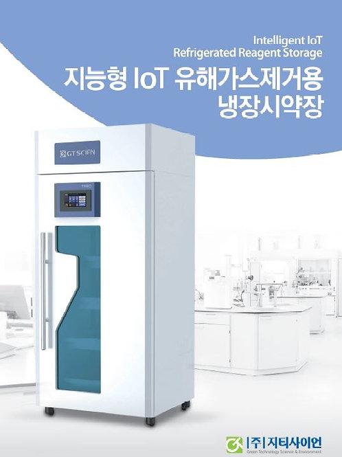 IoT기반 지능형 유해가스제거용 완전밀폐형 시약장
