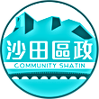 沙田區政Logo.png