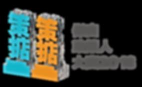 策掂logo-10.png