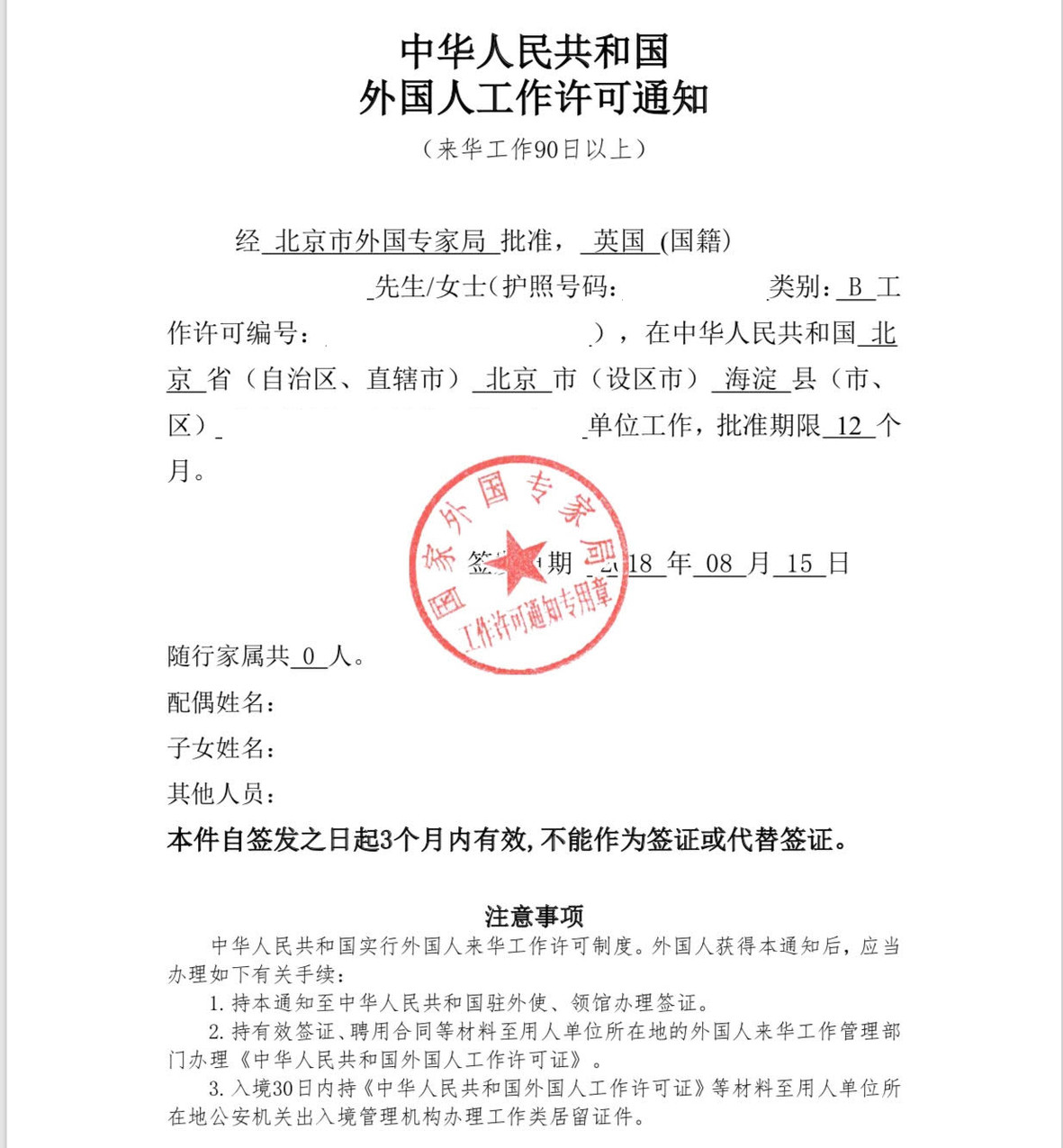 Work Permit in Chinese