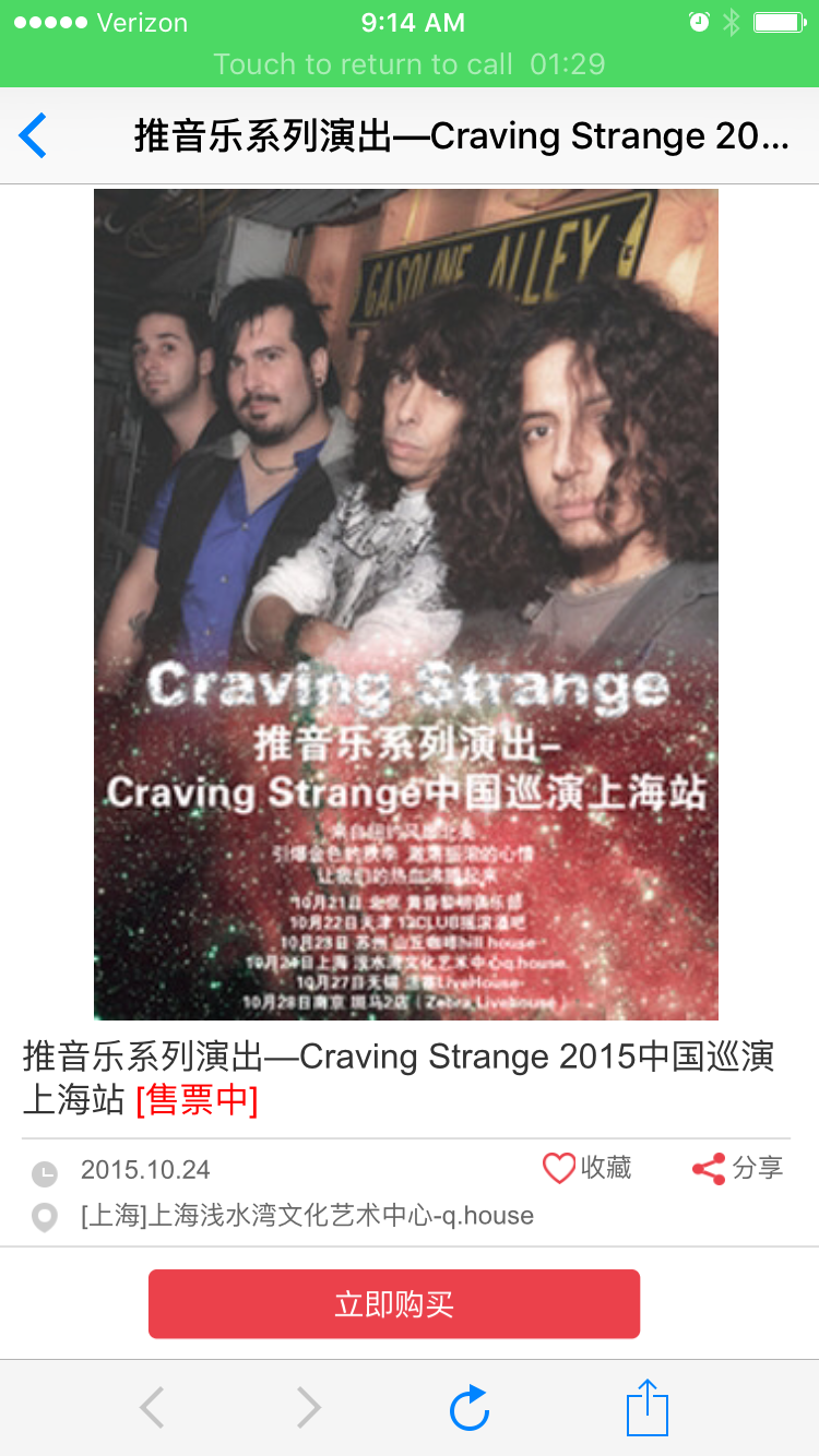 Craving Strange China Tour 2015