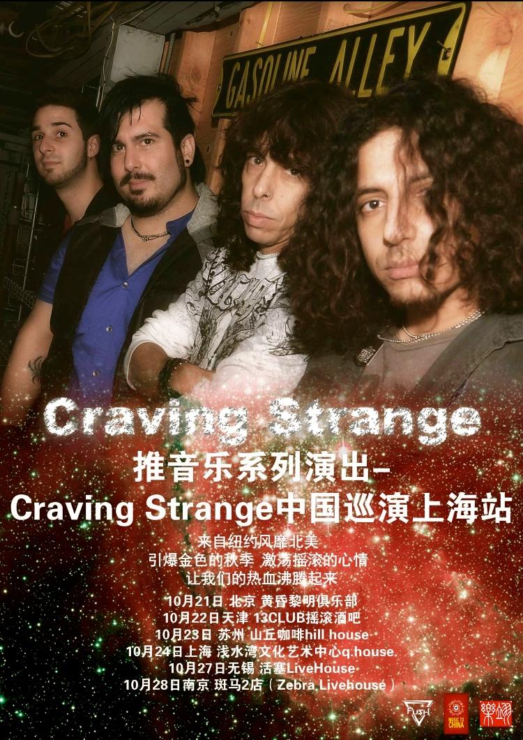 Craving Strange tours China