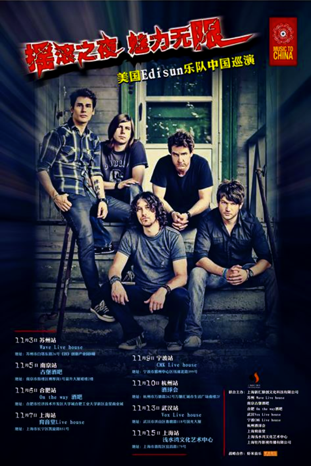 Edisun China Tour 2013