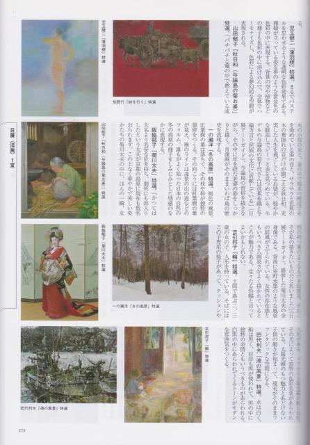 美術の窓 2016年1月号 No388