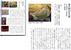 月刊 美術の窓 No.296 生活の友社