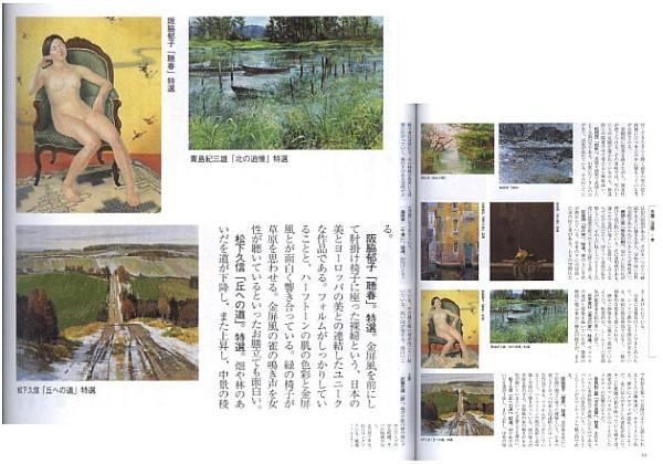 月刊 美術の窓 No.305 生活の友社
