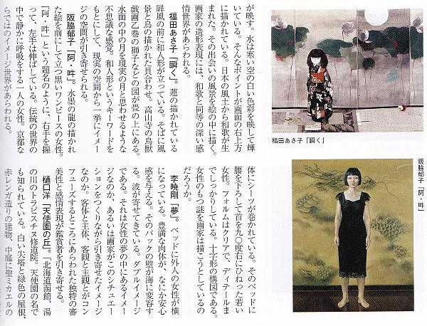 月刊 美術の窓 No.304 生活の友社