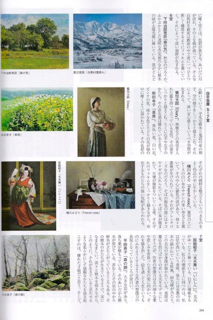 美術の窓 2016年5月号 No392